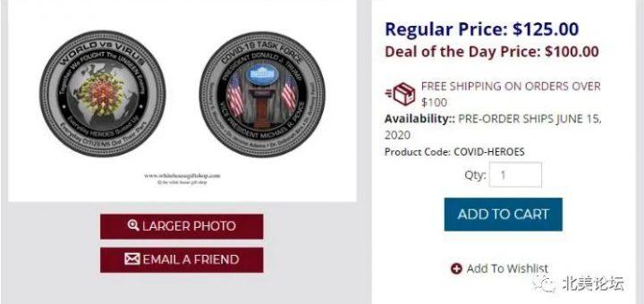 """发国难财?白宫推出""""新冠病毒""""纪念币周边被骂惨,真相竟是……"""