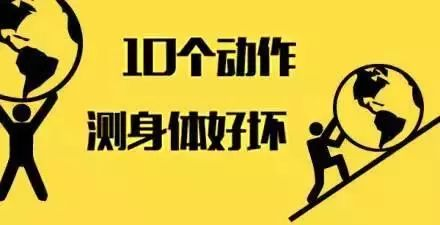如果你能做这10个动作,说明你身体很好!